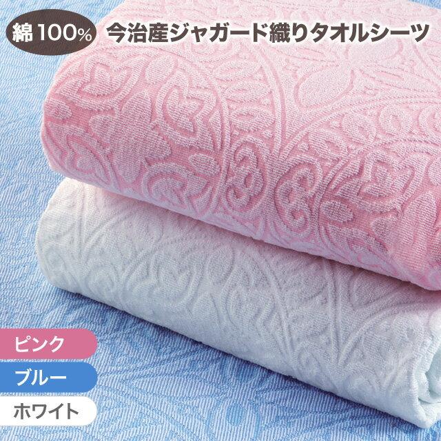 綿100% シーツ シングル 3枚 タオルシーツ 今治産 ジャカード織 日本製 国産 ピンク ブルー ホワイト 洗える シーツセット