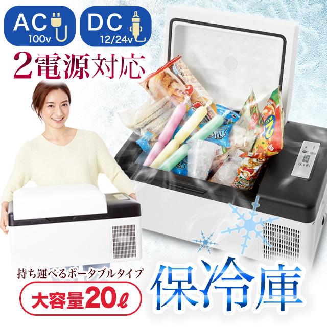 車積OK ポータブル保冷庫 冷凍 冷蔵 小型 20L AC/DC 2電源対応 ポータブルクーラー クーラーボックス 大容量 アウトドア レジャー 買出し 保冷庫 冷温庫