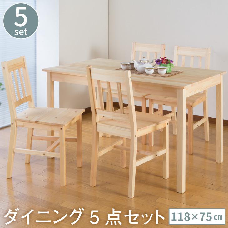 天然木 ダイニングセット 4人掛け 軽量 ダイニング 5点セット テーブル 椅子 チェア ナチュラル 天然素材 ダイニングテーブルセット 新生活 テーブルセット