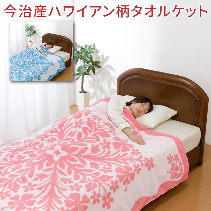 今治タオルケット ゆったりサイズ 150cm×200cm ハワイアンキルト風 日本製 タオルケット 大きいサイズ リゾート風