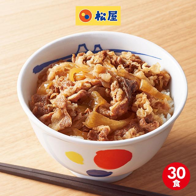 松屋 牛めしの具 30食