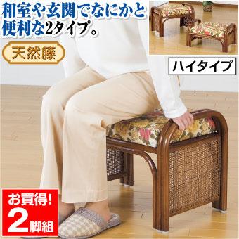 天然籐 らくらく座椅子 2脚セット 正座椅子 玄関 脱衣所 腰かけ ハイタイプ ラタン 籐製家具 椅子 スツール