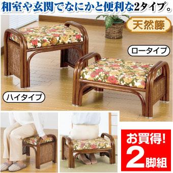 天然籐 らくらく座椅子 2脚セット 正座椅子 玄関 脱衣所 腰かけ ハイタイプ ロータイプ ラタン 籐製家具 椅子 スツール