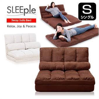 ソファーベッド シングル SLEEple 3way 高反発 ソファベッド クッション付き