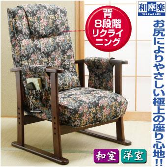 <和座楽>お尻にやさしいコイルスプリング高座椅子DX