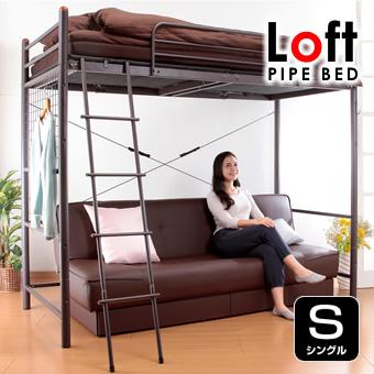 頑丈ロフトベッド シングル Slumber/スランバー パイプベッド 2段ベッド システムベッド ベッド ベット キシミ低減マット仕様 ホワイト ブラック ブラウン