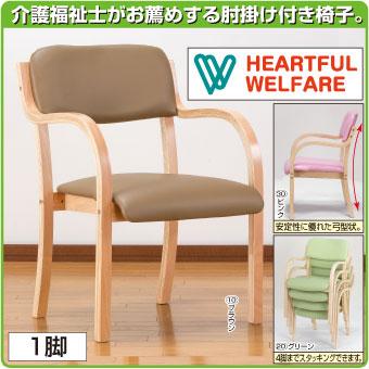介護士がお薦めする 立ち座りサポートチェア 椅子 1脚