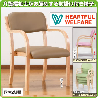 介護士がお薦めする立ち座りサポートチェア 椅子 同色2脚組
