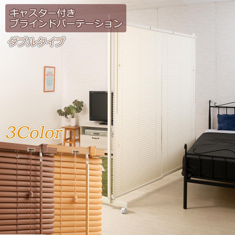 【メーカー直送品】04-nj-0462-0463-0682 ブラインドパーテーション幅180cm(キャスター付き) 代金引換不可