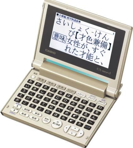 CASIO カシオ 電子辞書 エクスワード XD-C200