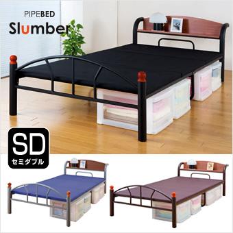 頑丈設計 宮付きパイプベッド セミダブル シンプル 極太パイプ ベッド Slumber/スランバー パイプベッド 棚付き ベッドフレーム
