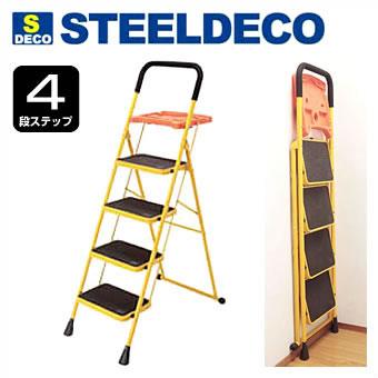 安全サポート 脚立 4段 折りたたみ 軽量 屋外 高所作業用 STEEL DECO スチールデコ トレー付き 脚立 完成品 はしご 梯子 ステップ 踏み台 足場台 省スペース コンパクト 大掃除