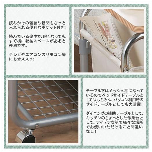 ベッドテーブル キャスター付き 高さ調節OK メッシュ棚 サイドポケット 昇降式サイドテーブル ベッドテーブル 介護 補助テーブル コンパクト ミニテーブル 介護