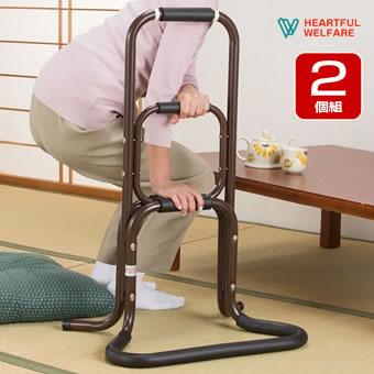 立ち上がりサポート 手すり 2個セット アルミ製 らくらく立ち上がり手すり 手摺り 日本製 完成品 介護 福祉 Heartful Welfareシリーズ 玄関 手すり リビング トイレ