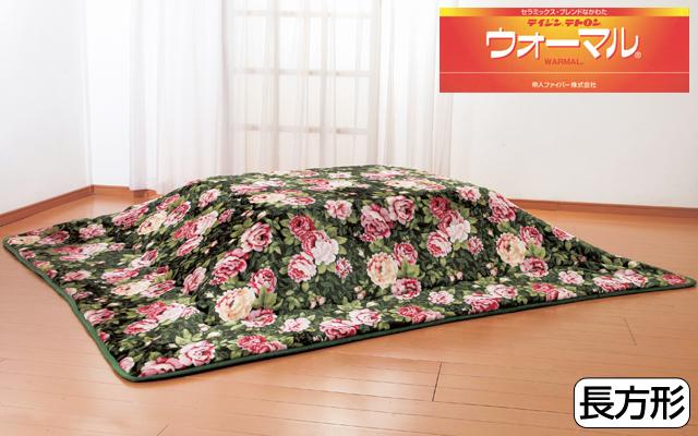 こたつ 毛布 長方形 テイジン ウォーマル(R)遠赤わた入り 2枚合わせ ボリューム こたつ毛布 長方形 190cm×240cm