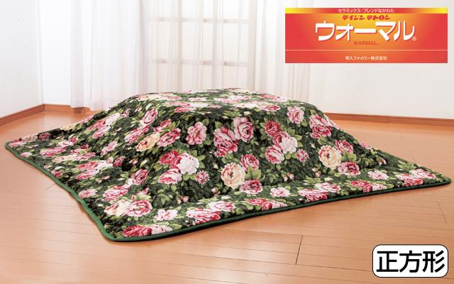 こたつ 毛布 正方形 テイジン ウォーマル(R)遠赤わた入り 2枚合わせ ボリューム こたつ毛布 正方形 190cm×190cm