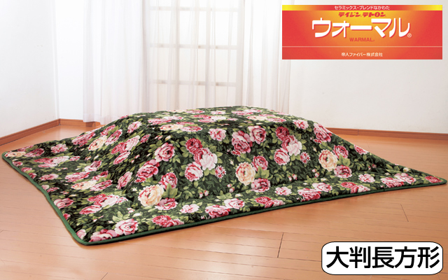 こたつ 毛布 長方形 テイジン ウォーマル(R)遠赤わた入り 2枚合わせ ボリューム こたつ毛布 大判長方形 190cm×290cm