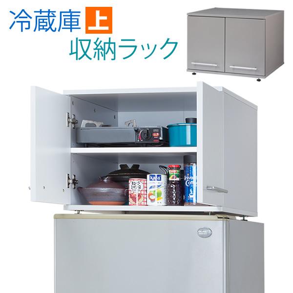 冷蔵庫の上のスペースが収納場所に早変わり。 冷蔵庫上 収納 冷蔵庫ラック 上 収納 棚 キッチン収納グッズ ストッカー 冷蔵庫上棚 キッチンラック ホワイト シルバーグレー 収納棚 冷蔵庫 ラック 台所 収納 収納ラック キッチン スリム シンプル コンパクト キッチン収納棚 代金引換不可