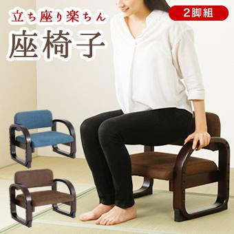 立ち座り楽ちん 正座 座椅子 2脚セット 木製 座面調節 3段階 肘掛け 背もたれ あぐら椅子 和室 座椅子 天然木 いす 正座椅子 座椅子 肘付き 正座イス