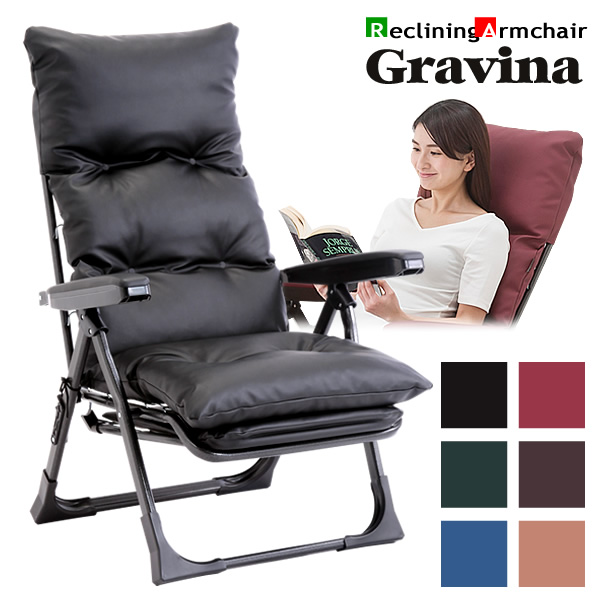 オットマン一体型の折りたたみリクライニングチェア お気に入 リクライニングチェア パーソナルチェア オットマン付き フットレスト チェアー 肘付き お買い得品 折りたたみ 一人用 イス 椅子 いす グラヴィーナ リラックスチェア 一人掛け Gravina