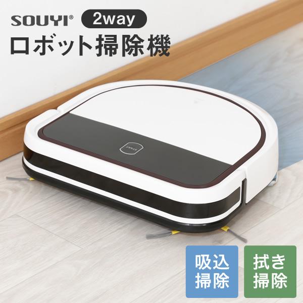 水拭き ロボット掃除機 薄型 SOUYI 静音 D字型 ペットの毛 リモコン操作 自動充電 段差 お掃除ロボット 掃除機 コードレス ロボットクリーナー