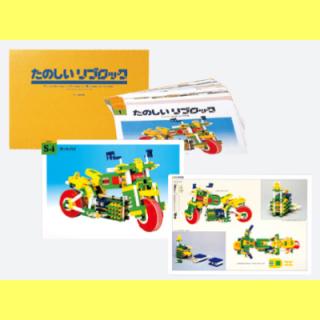 知育玩具リブロックステップアップ式 作例集