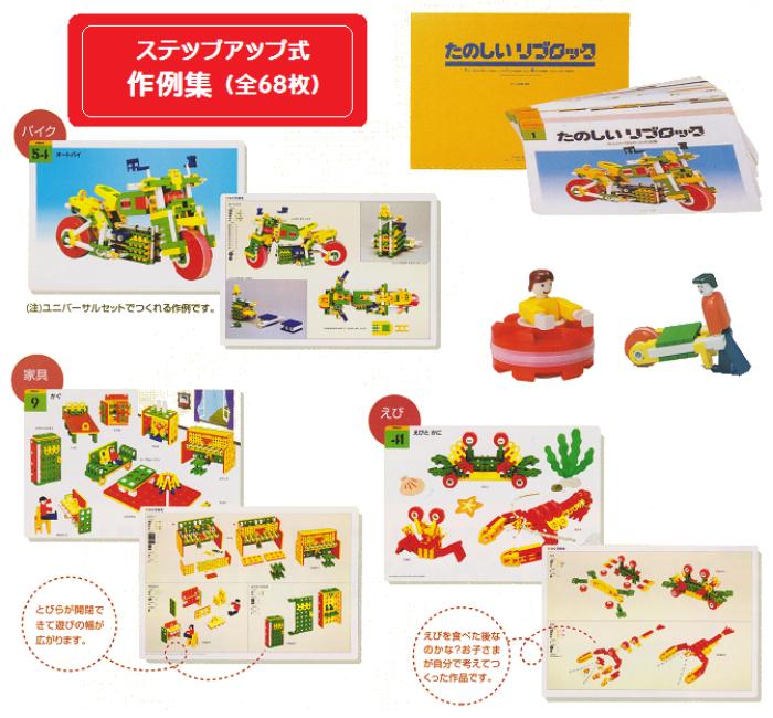 驚きの値段で 作例集 知育玩具リブロックステップアップ式知育玩具リブロックステップアップ式 作例集, 野迫川村:b07723bb --- blacktieclassic.com.au