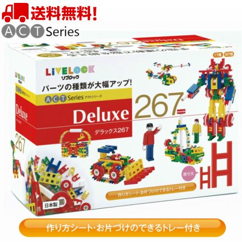 【期間限定セール】知育玩具リブロック【ACTシリーズ】デラックス267 ベーシックカラー