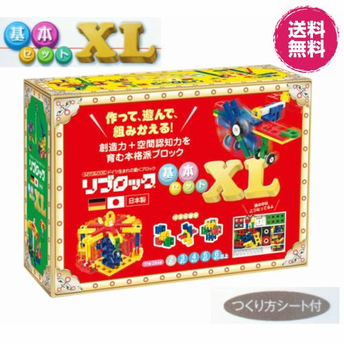 知育玩具リブロック【基本セット】XL