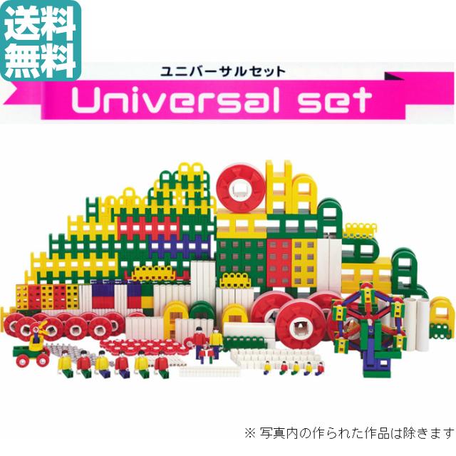 【期間限定セール】知育玩具リブロック【大型セット】ユニバーサルセット