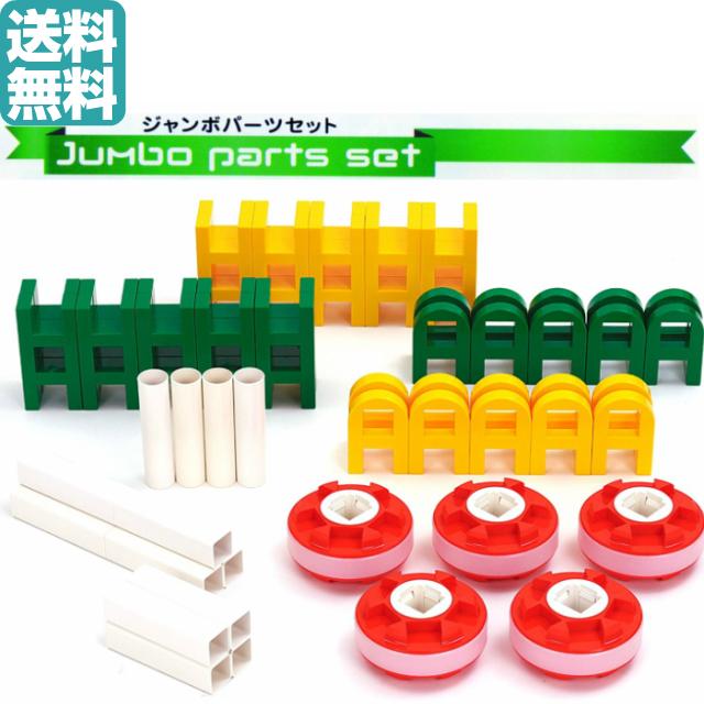 知育玩具リブロック【ジャンボシリーズ】ジャンボパーツセット