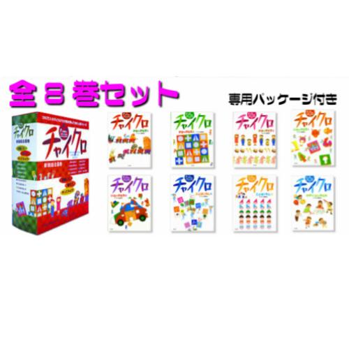 知育絵本【チャイクロ】全巻セット(全8巻)