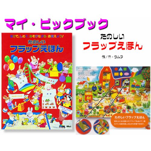 大型絵本【マイビックブック】たのしいフラップ絵本
