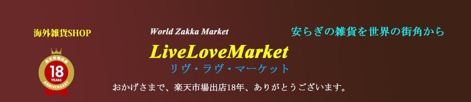 海外生活雑貨のLiveLoveMarket:インポート雑貨セレクトショップ。世界の国から良い物を低価格でご提供。