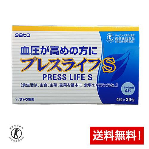 血圧が高めの方に サーデンペプチド 送料無料 一部地域を除く サトウ製薬 4錠×30包 プレスライフS 特定保健用食品 まとめ買い特価