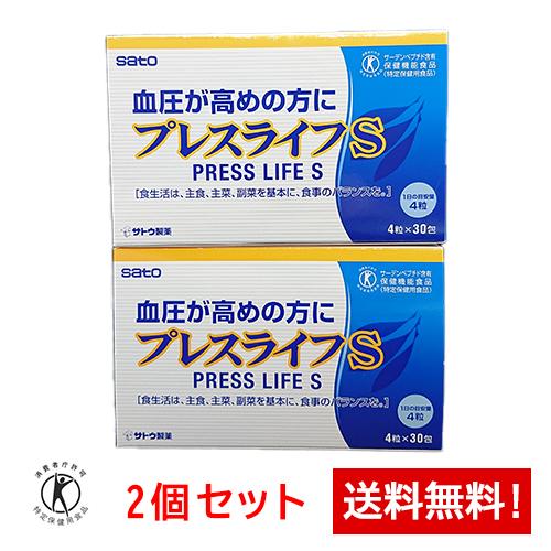 血圧が高めの方に セール商品 サーデンペプチド サトウ製薬 プレスライフS 特定保健用食品 2個セット 4錠×30包 超激安