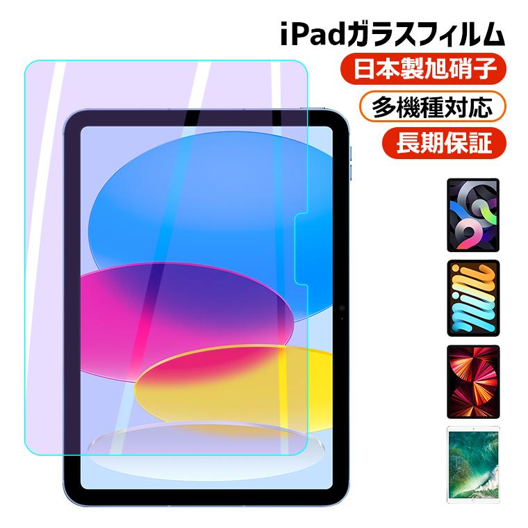 送料無料 目に優しい 公式 2021年新型 iPad Pro 11 10.2 第8世代 メーカー公式ショップ 国産ガラス 10.5インチ 強化ガラスフィルム クリア ガラスフィルム 2021 2019 0.33mmの厚み ブルーライトカット Air 滑りやすい Air4 液晶 mini6 第9世代 スクラッチ防止敬老の日