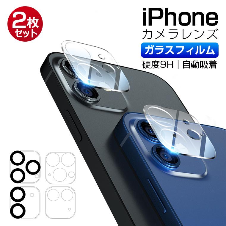 お歳暮 商舗 送料無料 レンズ割れ防止 背面カメラまでしっかり守ってくれる iPhone12 11 Pro Max レンズカバー 透明 液晶保護シート カメラレンズ 全面保護フィルム敬老の日 2枚セット カメラレンズ保護 クリア 全面保護 12 強化 mini iPhone ガラスフィルム 自動吸着 アイフォン 硬度9H カメラフィルム カメラ液晶保護カバー レンズ保護フィルム プレゼン 超薄