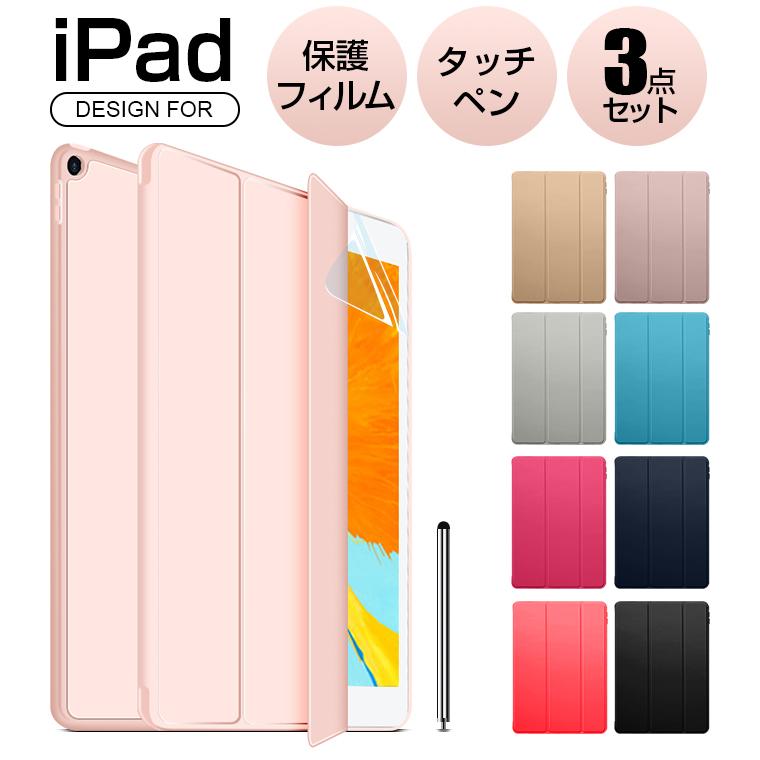 3点セット iPad Air 4 第8世代 カバー 2020 Pro 11 アイパッド 2019 10.2 耐衝撃 オートスリープ タッチペン 保護フィルム A2198 予約販売品 A2197 A2200 ケース 第7世代 Pencil 第4世代 Apple 11インチ 激安格安割引情報満載 選べる5色敬老の日 10.2インチ