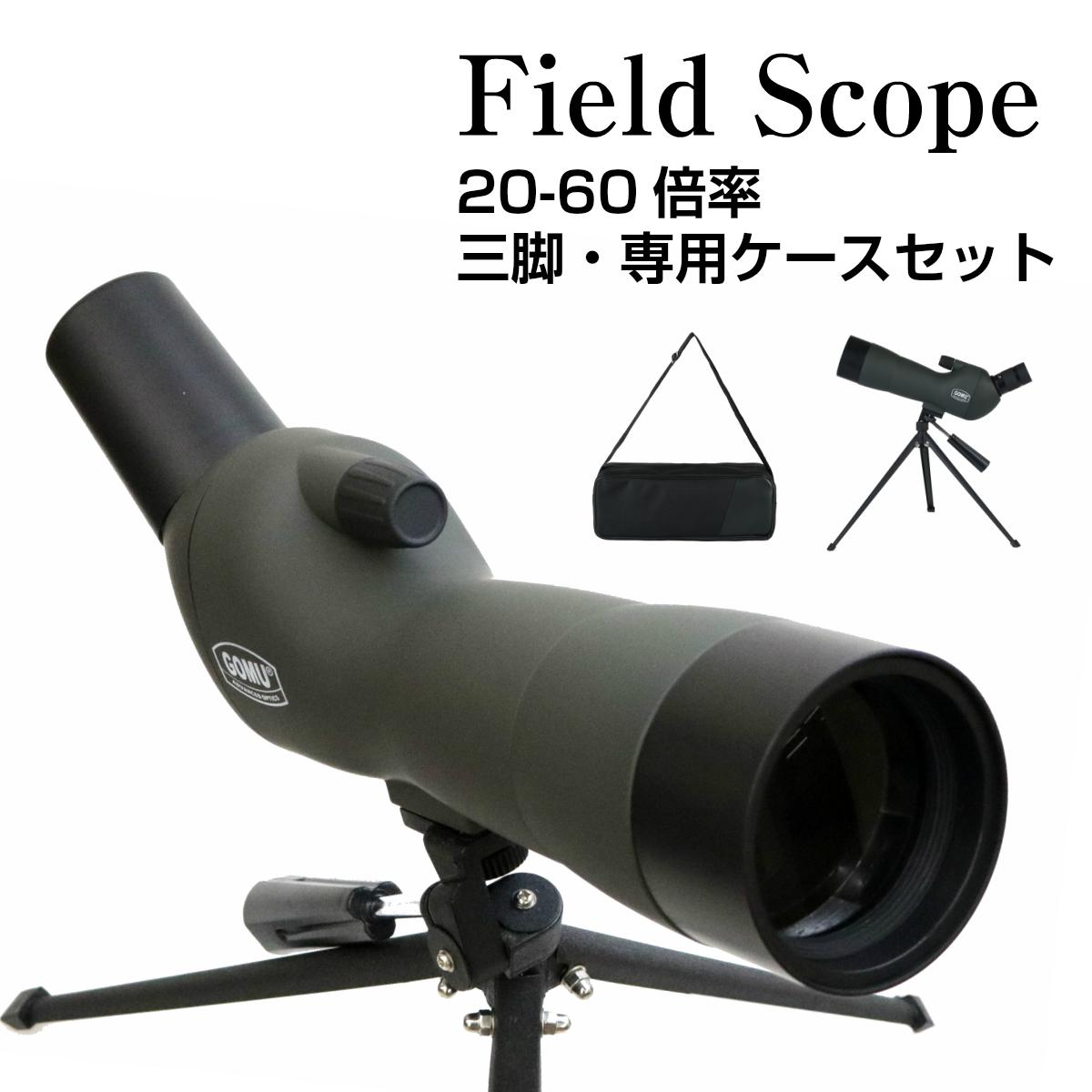 【 送料無料 】 20-60倍 フィールドスコープ スポッティングスコープ 単眼鏡 遠望 望遠鏡 野鳥観測 野鳥観察 バードウォッチング スコープ デジスコ アーチェリー スコープ サバゲー スナイパー