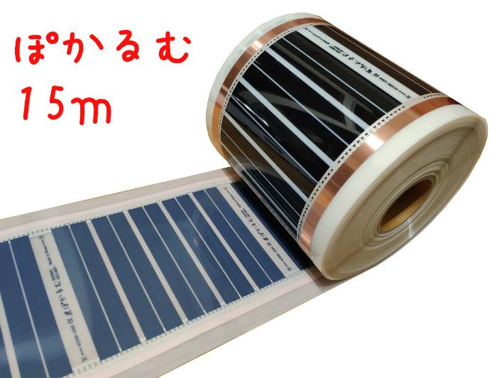 (3)ぽかるむ 15m 4.5畳用 25cm×15m 電気式 床暖房 フィルム式 ホットカーペット 200V ヒーター 電気 床暖 遠赤外線