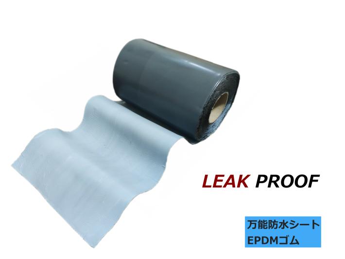 万能防水伸縮シート リークプルーフ 全面ブチル 接着剤不要 雨漏り 簡単施工 補修 修復 120cm (120cm-10m)