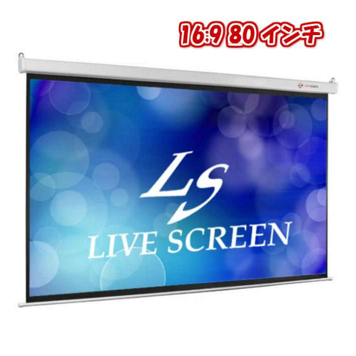LIVE SCREEN フルHD対応 16:9 80インチ 電動格納 プロジェクタースクリーン 人気 オススメ 吊り下げ式 電動プロジェクタースクリーン 電動スクリーン