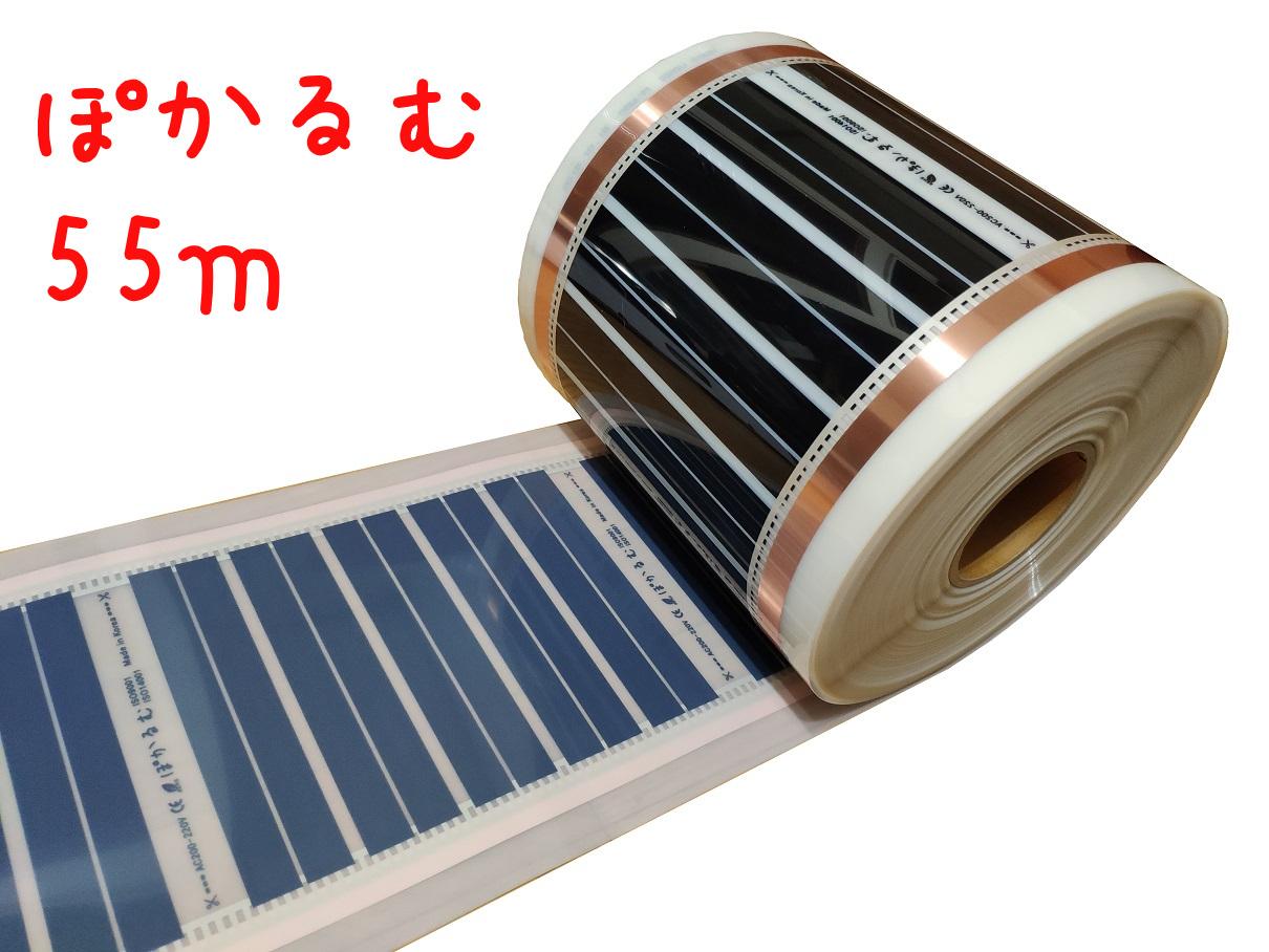(7)ぽかるむ 55m 16畳用 25cm×55m 電気式 床暖房 フィルム式 ホットカーペット 200V ヒーター 電気 床暖 遠赤外線