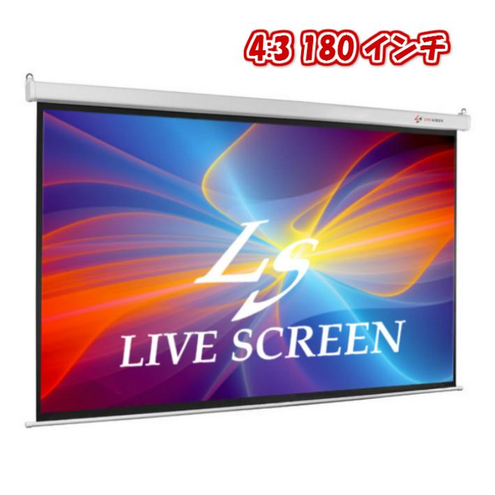 営業所止め LIVE SCREEN 4:3 180インチ 電動格納 プロジェクタースクリーン 人気 オススメ 吊り下げ式 電動プロジェクタースクリーン 電動スクリーン