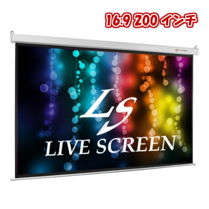 営業所止め LIVE SCREEN 16:9 200インチ 電動格納 プロジェクタースクリーン 人気 オススメ 吊り下げ式 電動プロジェクタースクリーン 電動スクリーン