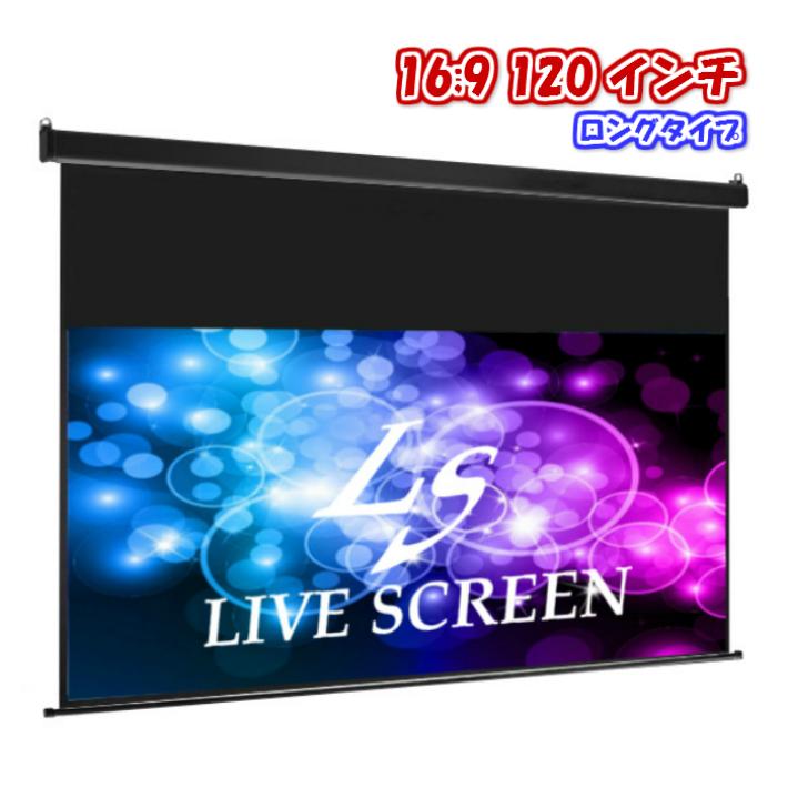 LIVE SCREEN フルHD対応 16:9 120インチ ロングタイプ 電動格納 プロジェクタースクリーン 人気 オススメ 吊り下げ式 電動プロジェクタースクリーン 電動スクリーン