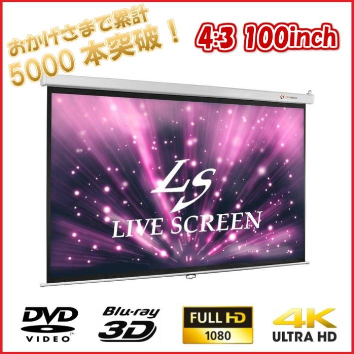 LIVE SCREEN フルHD対応 4:3 100インチ 手動式 プロジェクタースクリーン