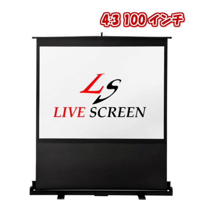 LIVE SCREEN 自立式 4:3 100インチ プロジェクタースクリーン 床置き型携帯ロールスクリーン
