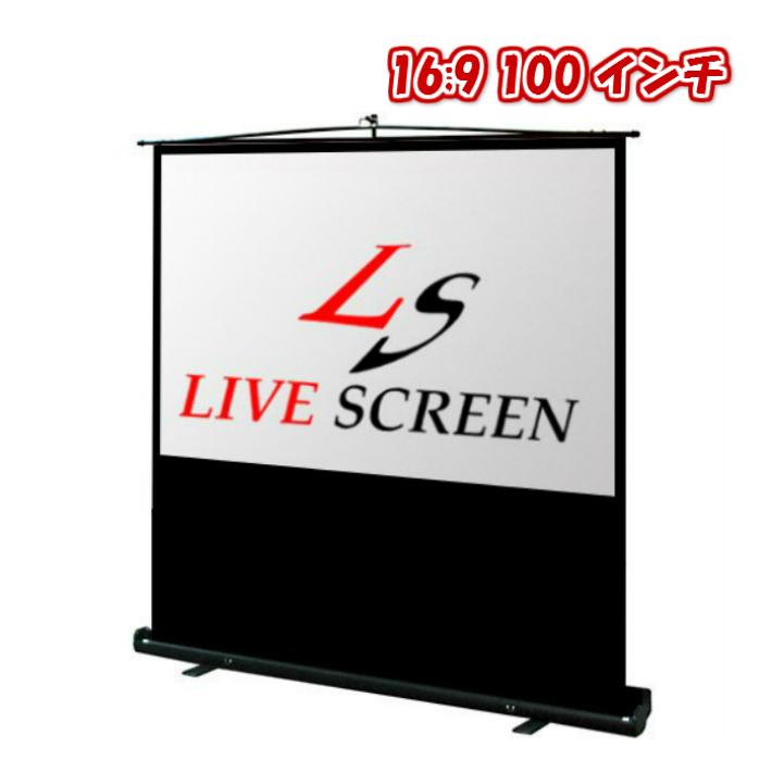LIVE SCREEN 自立式 16:9 100インチ プロジェクタースクリーン 床置き型携帯ロールスクリーン